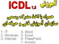مدرک ICDL در ارومیه