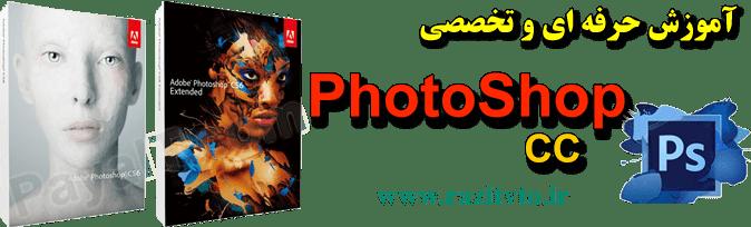 آموزش فتوشاپ در ارومیه